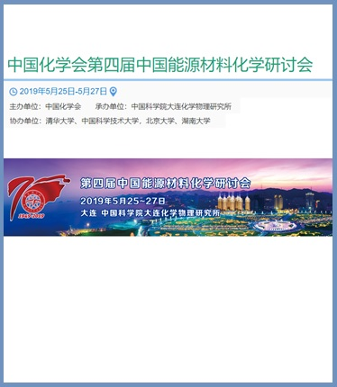 visit us at The 4th China Energy Materials Chemistry Symposium of the Chinese Chemical Society in Dalian, P. R. China