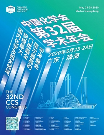 visit us at The 32nd Annual Conference of the Chinese Chemical Society in Zhuhai, Guangdong, P.R. China