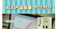 CATÁLOGO DE PRODUTOS ALS 2015-2016 Versão chinesa