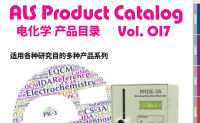 ALS PRODUCT CATALOG VOL. 017 Chinese version